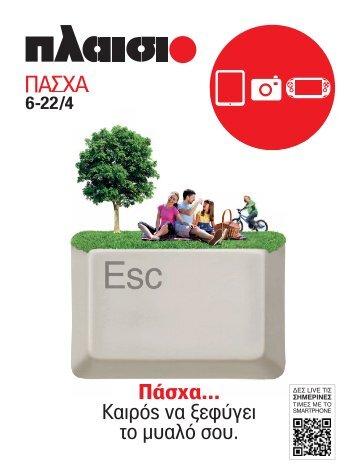 Turbo-X - plaisio.gr Plaisio Logo - Go to Home Page - Πλαίσιο