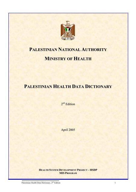 Palestina Parche 12cm x 10cm