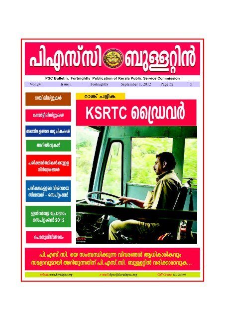 PSC Bulletin - Sept 1 2012 - Kerala Public Service Commission