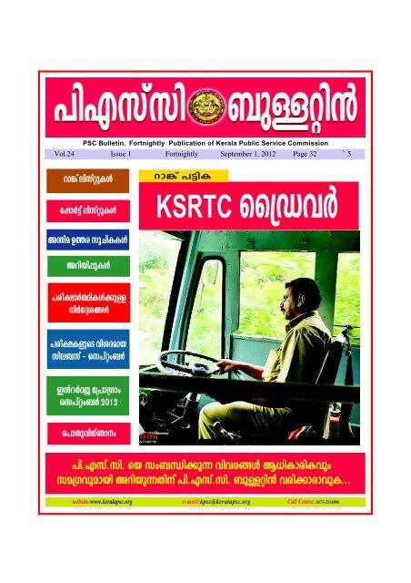 PSC Bulletin - Sept 1 2012 - Kerala Public Service Commission