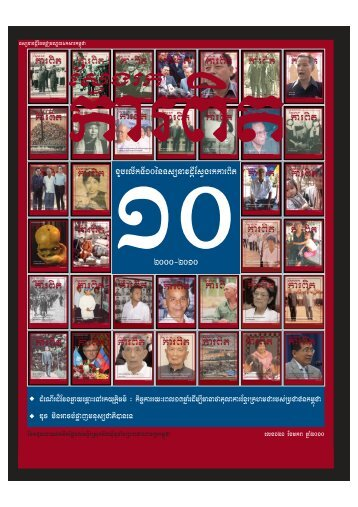 Issue 121 - Documentation Center of Cambodia