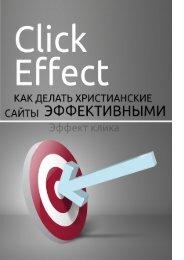 Click_effect_Dmitry_Lebedinskii