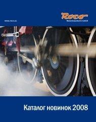 ROCO 2008 на русском! - RailwayModel