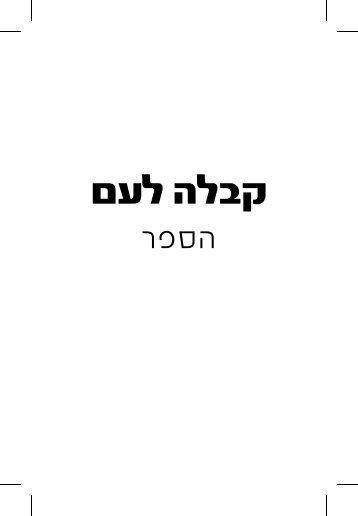÷Æìäìòí - Kabbalah Media Archive