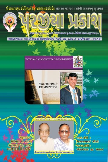 Sept 2012 - Main Page @ pattniconnection.com
