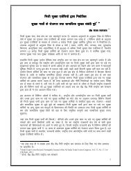 article on security guards(hindi).pdf