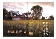 Kreidezeit in der japanischen Architekturzeitschrift