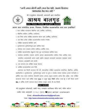 Download (156 KB) - Shree Education Society - Webs