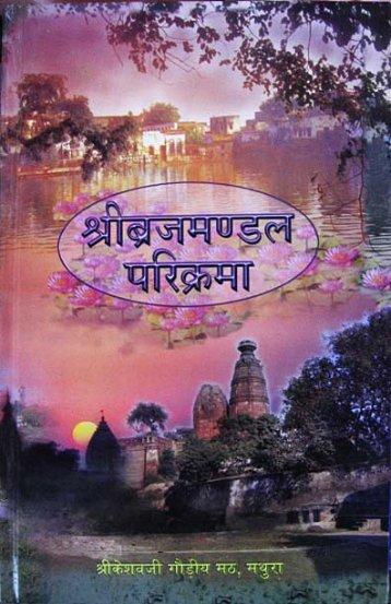 vraja-mandala parikrama 2ed (hindi).pdf - bhaktibooks.com