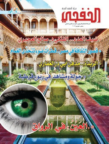 AL_KHAFJI_JAN2013