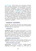 LA ROCHE-POSAY legendidan wamosuli sinamdvile. . . - PSP.GE - Page 5