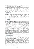 LA ROCHE-POSAY legendidan wamosuli sinamdvile. . . - PSP.GE - Page 6
