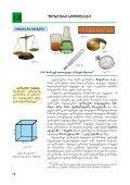 saxelmZRvanelos gamoyenebis instruqcia - Ganatleba - Page 5