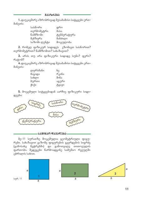 saxelmZRvanelos gamoyenebis instruqcia - Ganatleba
