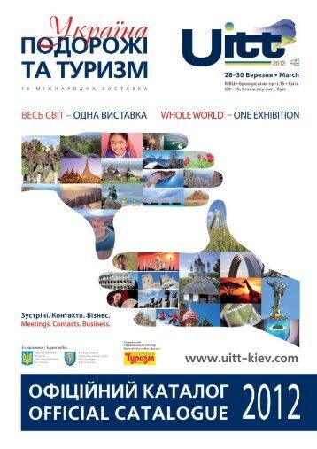 каталог виставки UITT 2012