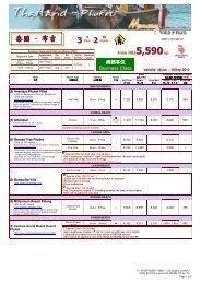 33 2 泰國~ 布吉 - Lotus Tours Limited