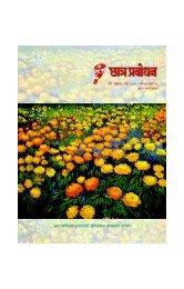 Bhadrapad-Sake 1934/2012