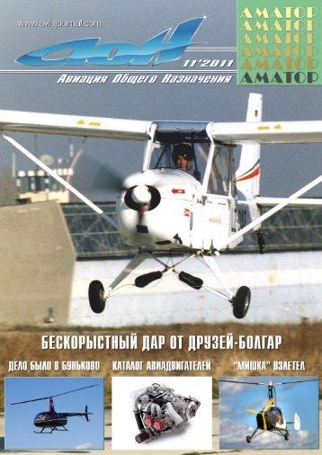 Читать в формате PDF - Aeroplanes DAR