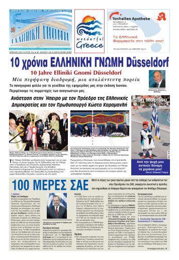 2007-109 - ELLINIKI GNOMI • Die Zeitung der Griechen in Europa.