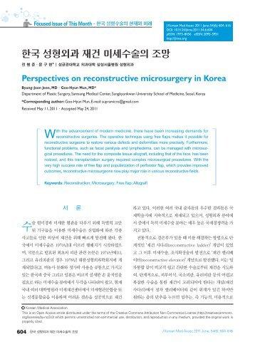 한국 성형외과 재건 미세수술의 조망 - KoreaMed Synapse