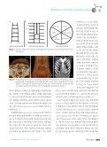 한국 성형외과 재건 미세수술의 조망 - KoreaMed Synapse - Page 2