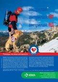 Системные Гипертензии - Consilium Medicum - Page 2