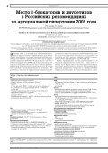 Системные Гипертензии - Consilium Medicum - Page 4