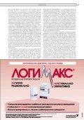 Системные Гипертензии - Consilium Medicum - Page 7