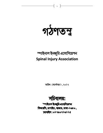 Constitution - Spinal Injuries Development Association of Bangladesh
