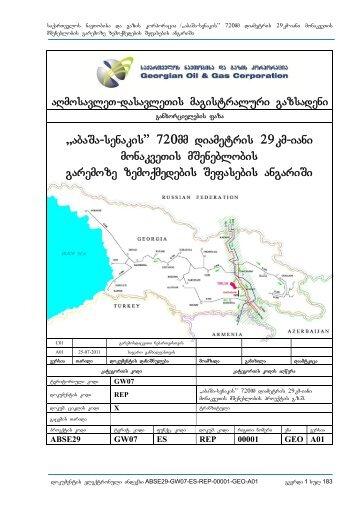 ",,abaSa-senakis"" 720mm diametris 29km-iani monakveTis ..."