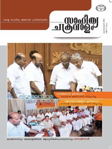 Chakravalam October.pmd - Kerala Sahitya Akademi