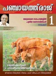 mb-Øv cmPv - Kerala Govt Logo