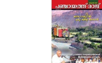 January 2009 - Kerala Govt Logo