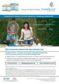 PROM 1-2010.qxd - Consilium Medicum - Page 2