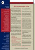 PROM 1-2010.qxd - Consilium Medicum - Page 3