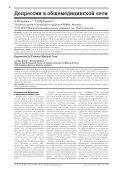 PROM 1-2010.qxd - Consilium Medicum - Page 4