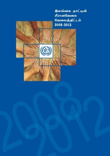 bd; rPuhdNtiy Ntiyj;jpl - International Labour Organization