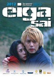 2012 Eiga Sai Flyer - The Japan Foundation, Manila