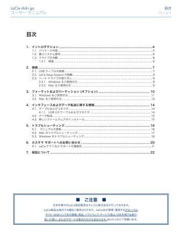ダウンロード マニュアル - LaCie
