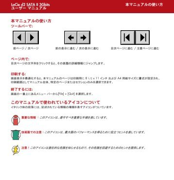 2. LaCie d2 SATA II 3Gbits