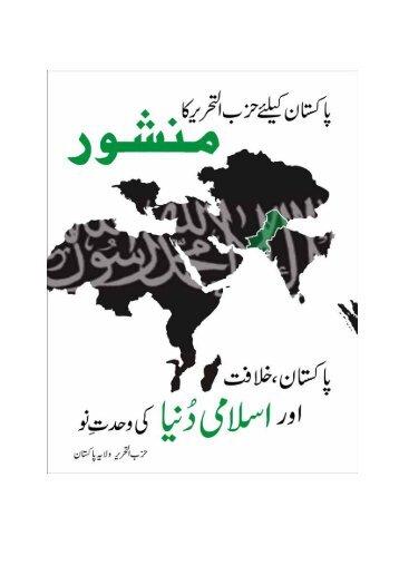 manifesto-urdu