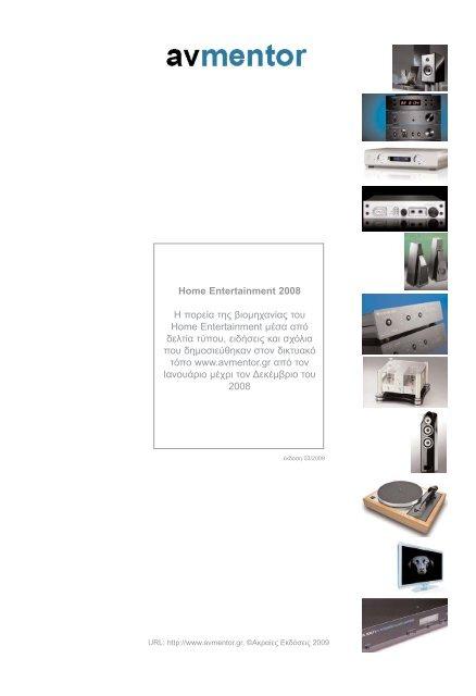 Home Entertainment 2008 H πορεία της βιοµηχανίας του ... - Avmentor