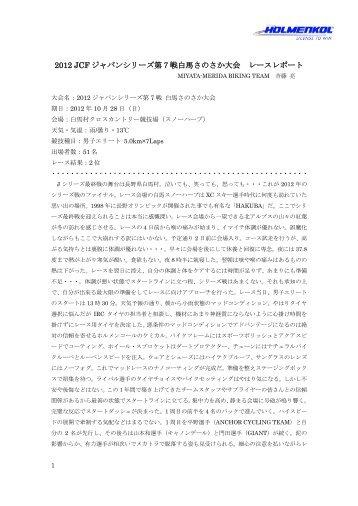 斉藤選手からのレポートが届きましたのでご覧ください。 - Holmenkol