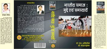 hindi edition - research journal