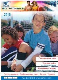 Пълният каталог на BG_Fitness за 2010г. можете да - PLAZMAX