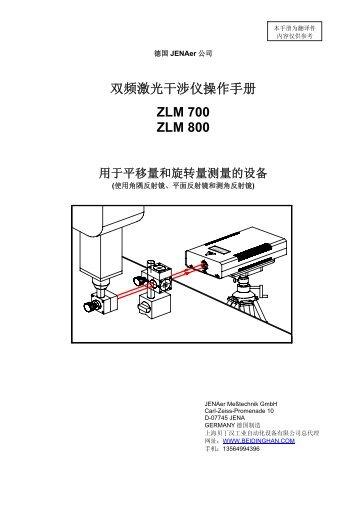 双频激光干涉仪操作手册ZLM 700 ZLM 800 - 上海贝丁汉工业自动化 ...