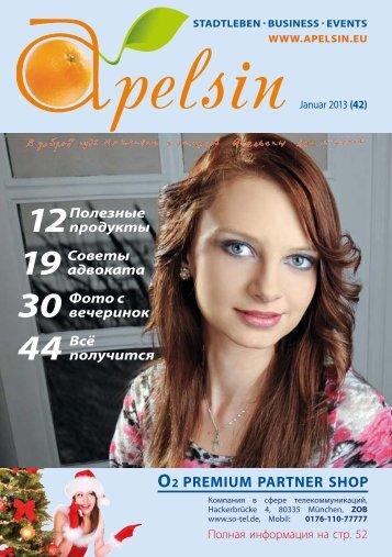 """Скачать """"Апельсин"""" номер 42, январь 2013"""