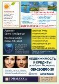 """Скачать """"Апельсин"""" номер 42, январь 2013 - Page 3"""