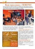 """Скачать """"Апельсин"""" номер 42, январь 2013 - Page 4"""