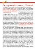 """Скачать """"Апельсин"""" номер 42, январь 2013 - Page 6"""